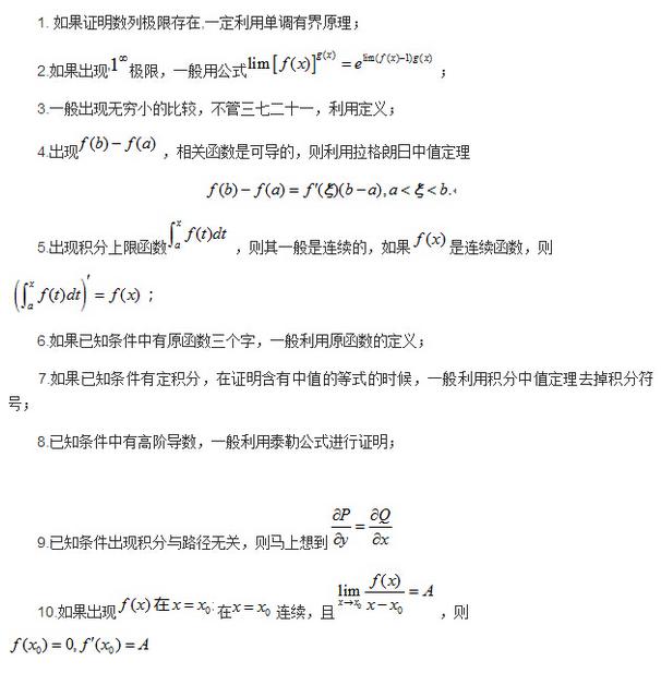2019考研高等数学十大解题规律