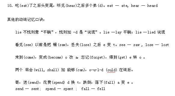 初中英语知识点总结:初中英语语法――巧记不规则动词过去式