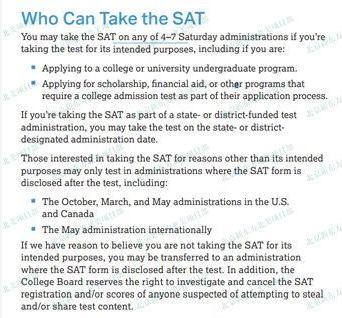 SAT考试资格审查