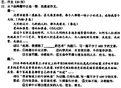 2018荆门中考作文题目解析及范文:二选一