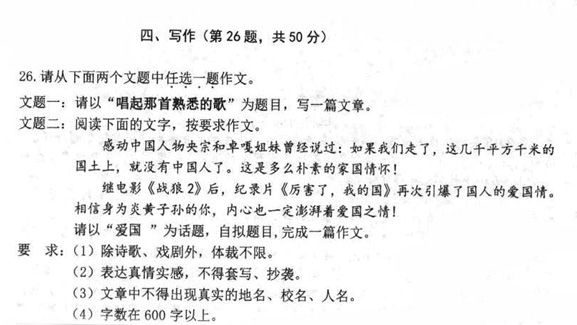 2018七台河中考作文题目解析及范文:唱起那首熟悉的歌/爱国