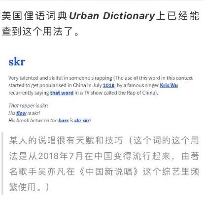 英语流行词:skr 美国俚语词典
