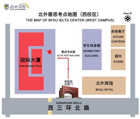 2018年8月2日雅思笔试安排--北京外国语大学