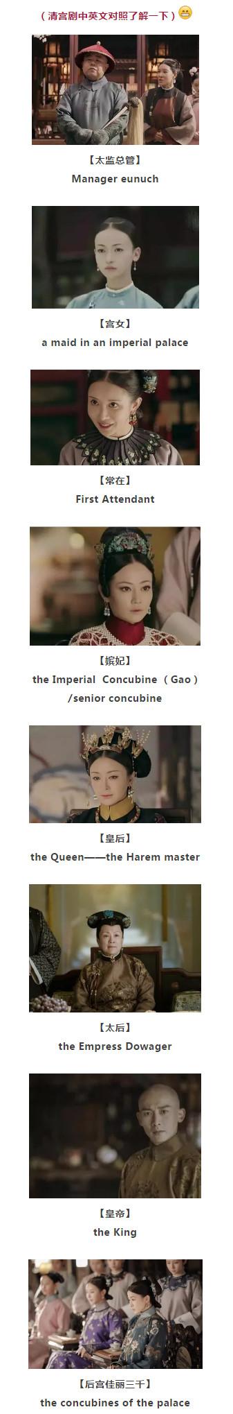 《延禧攻略》屢上熱搜 清宮劇里的皇后、妃嬪、宮女怎么翻譯?