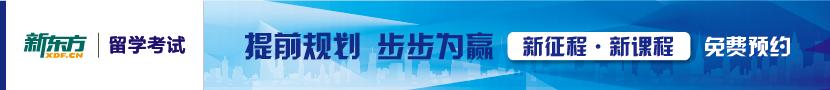 新东方课程预约