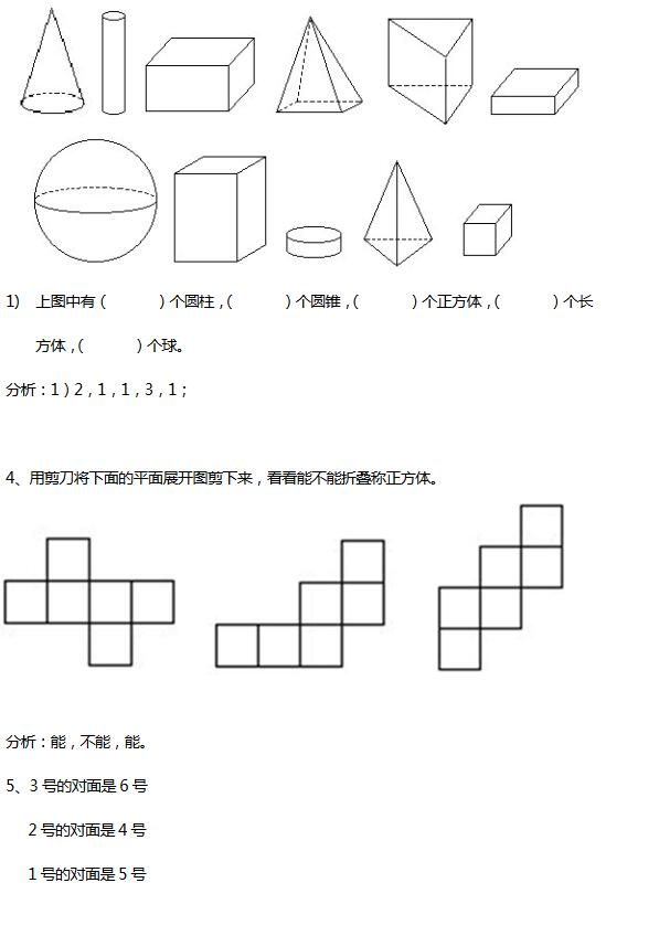 2018一年级数学图形练习题 立体图形展开练习