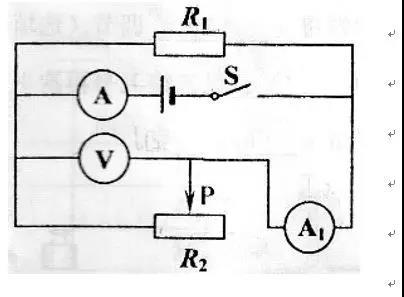 a1测r2支路电流,v测并联电路电压 ▼ 答案: 定值电阻和滑变组成的串联