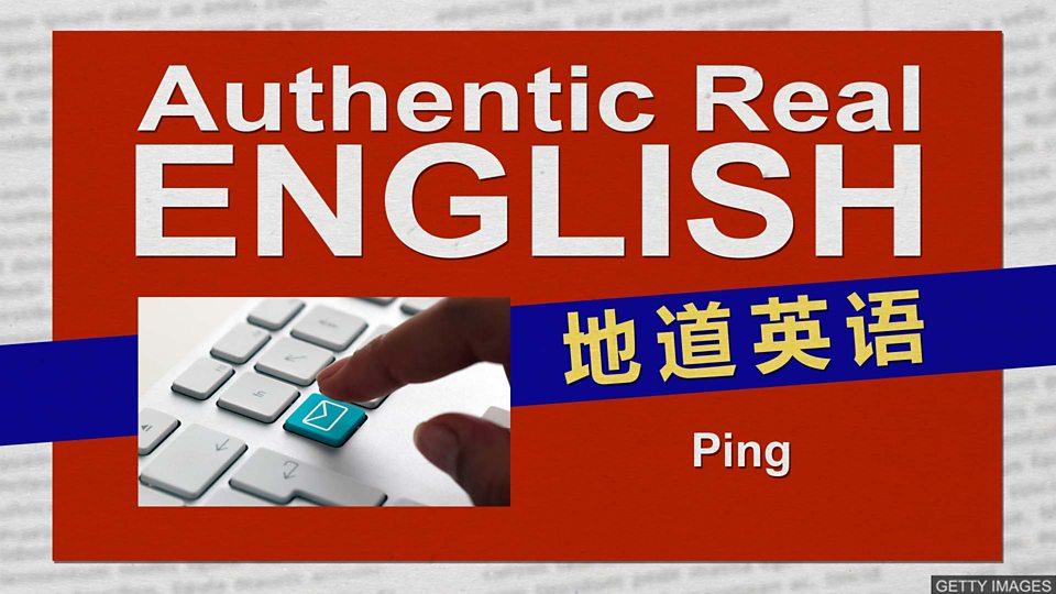 地道英语-Ping 封邮件 ping 条短信