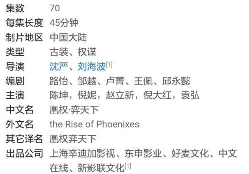 陈坤携手倪妮的《天盛长歌》预告片:你知道英文预告片怎么说?
