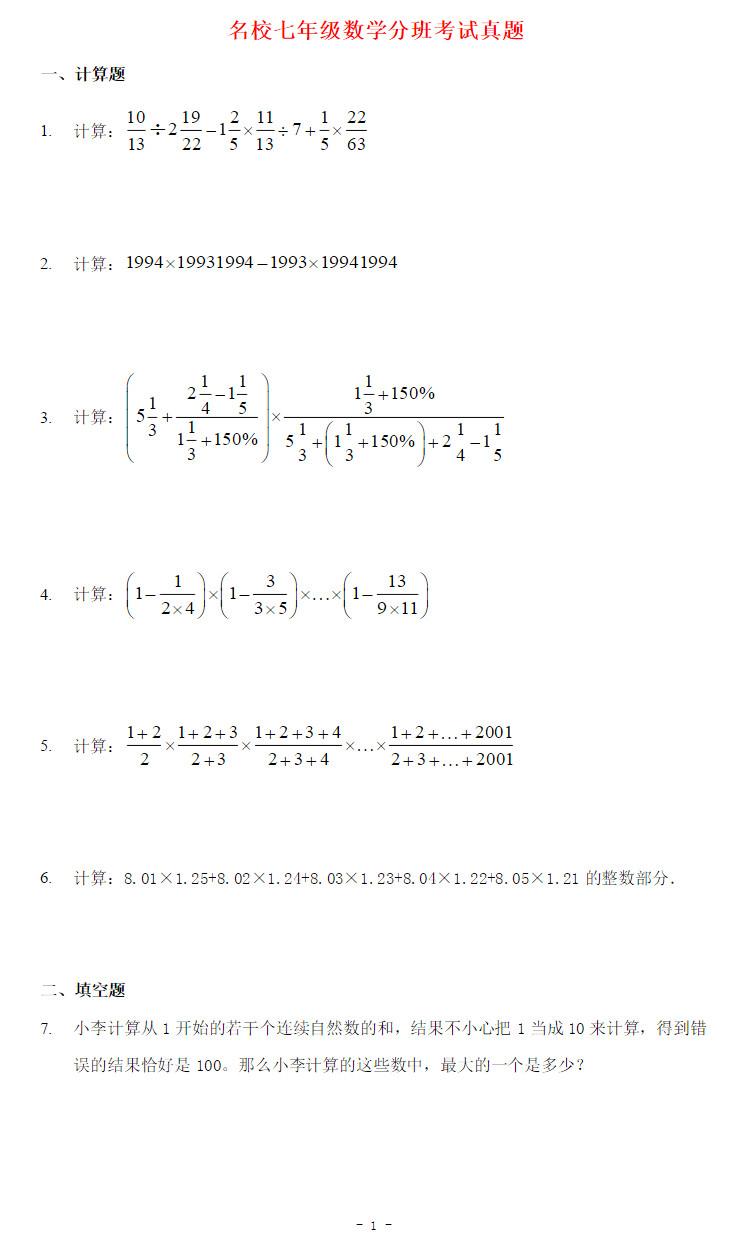 2018七年级数学分班考试试题及答案解析(图片版)