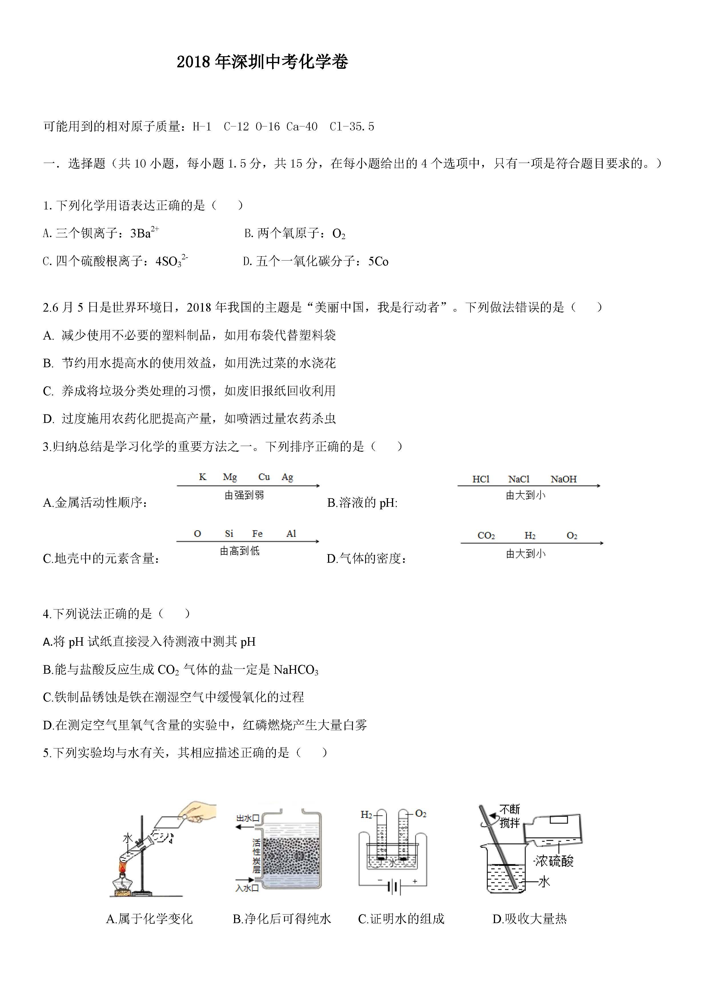 2018深圳中考化学试题及答案解析(图片版含答案)