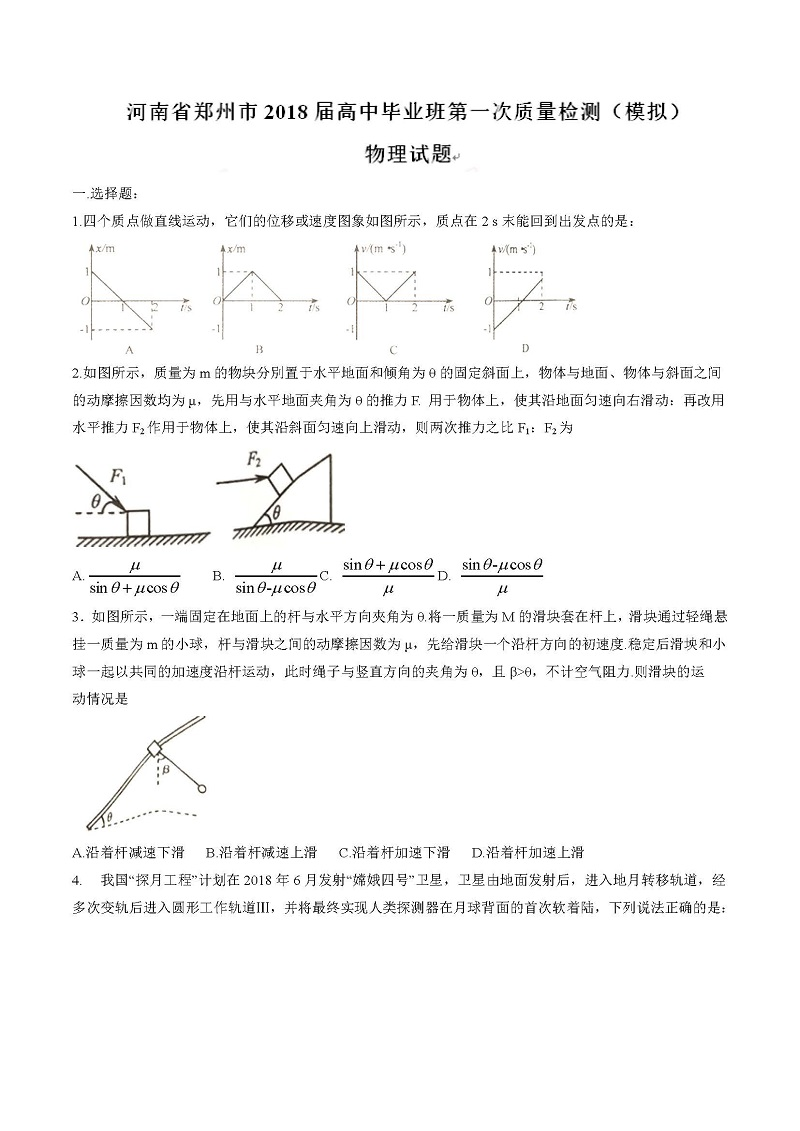 郑州2018高三物理一模试卷