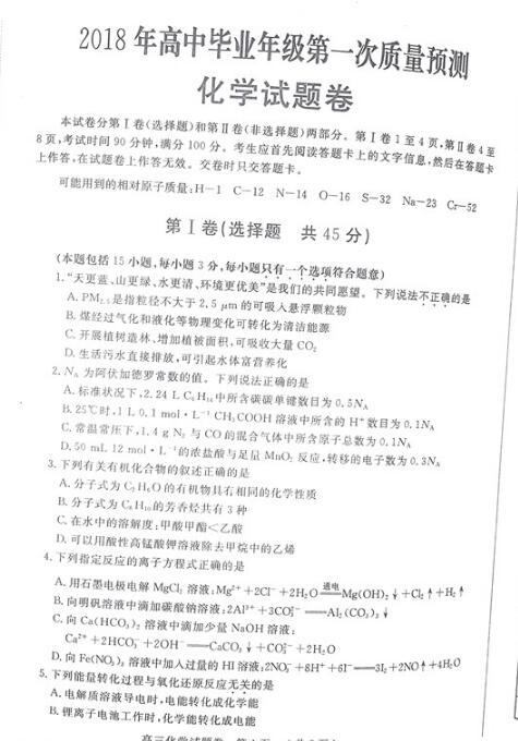 郑州2018高三化学一模试卷