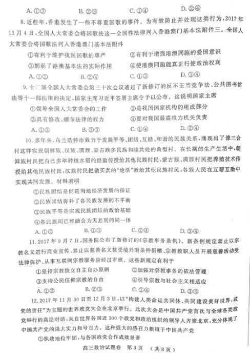 郑州2018高三政治一模试卷