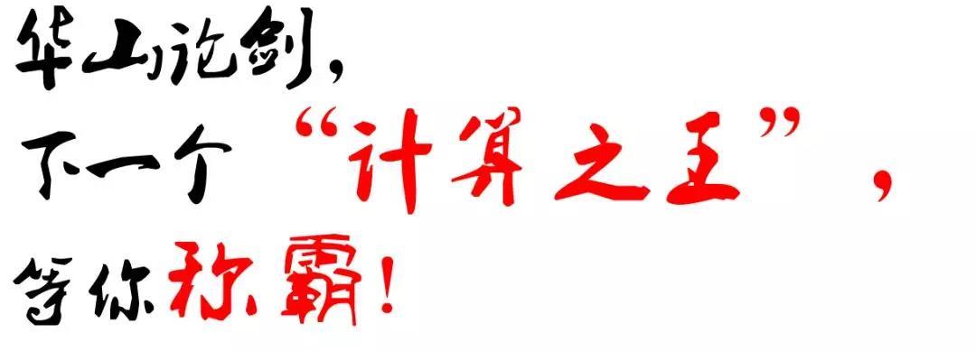 """【寻找""""计算之王""""】第二届计算大赛你来吗?"""