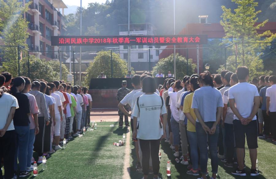 2018沿河县民族中学高一新生军训隆重开始