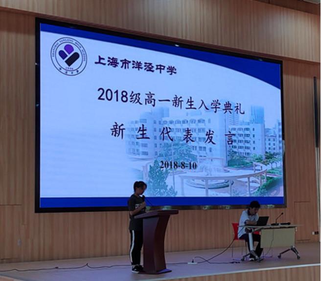 2018上海洋泾中学高一新生入学典礼