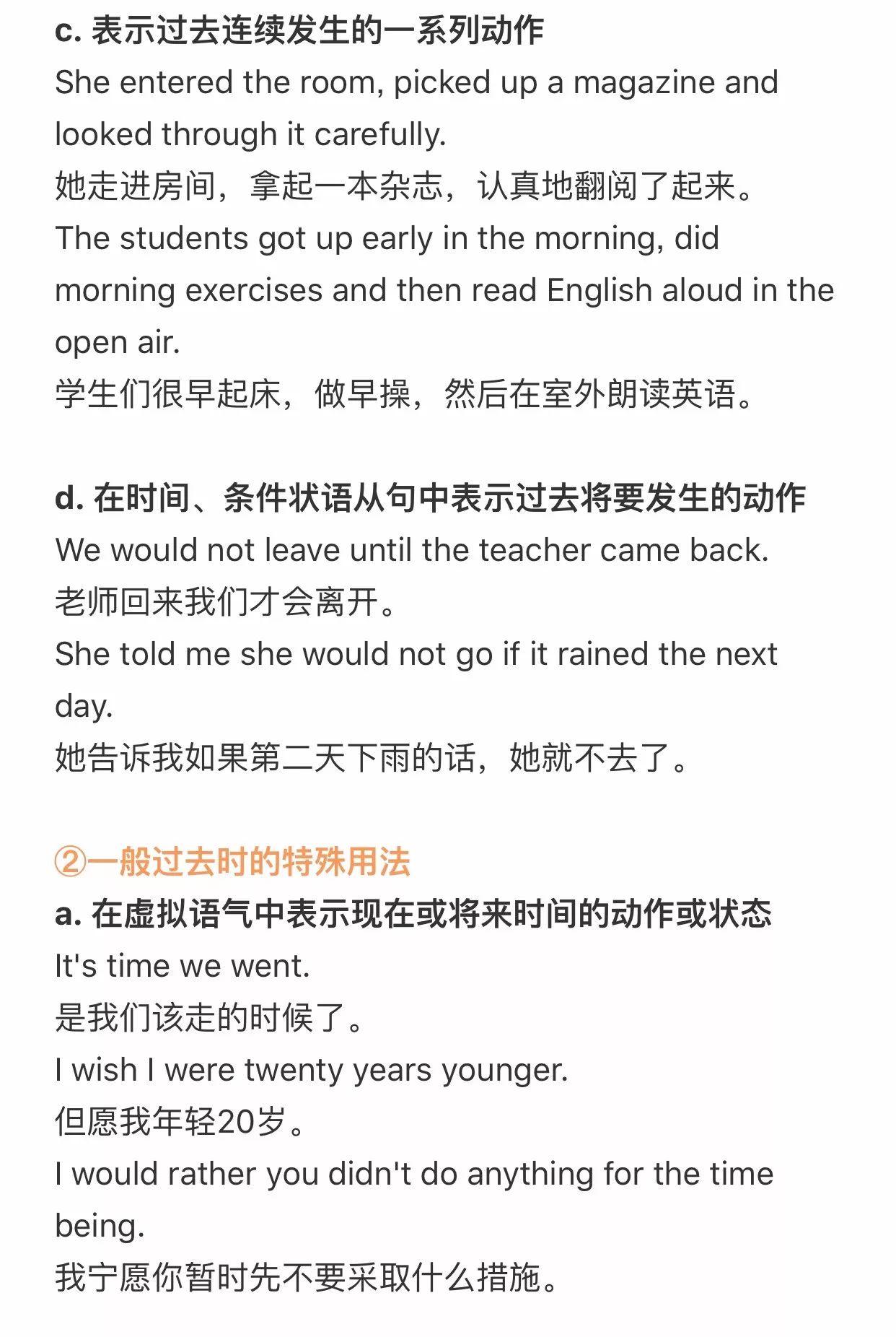 长沙新东方学校 高考 高考备考 知识点 英语 正文 距离2019年高考还