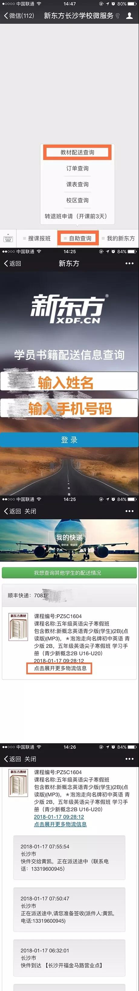 长沙新东方教材配送流程