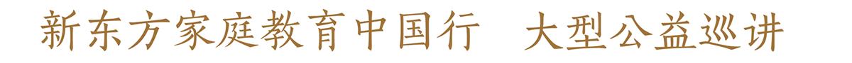 新东方家庭教育大型公益巡讲