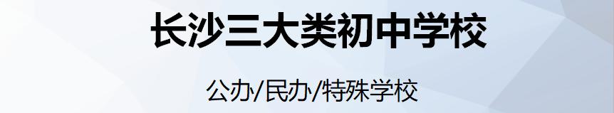 线上讲座丨解读2019小升初入学途径