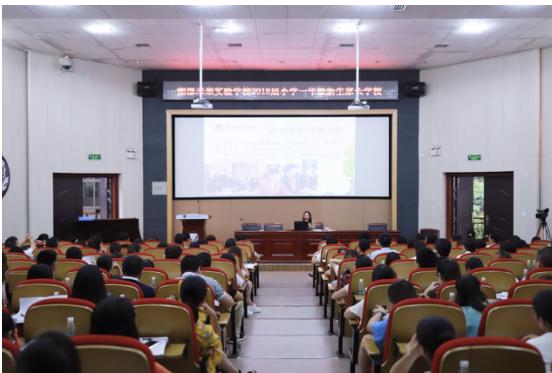 湘郡未来实验学校举办2018小一新生家长主题活动