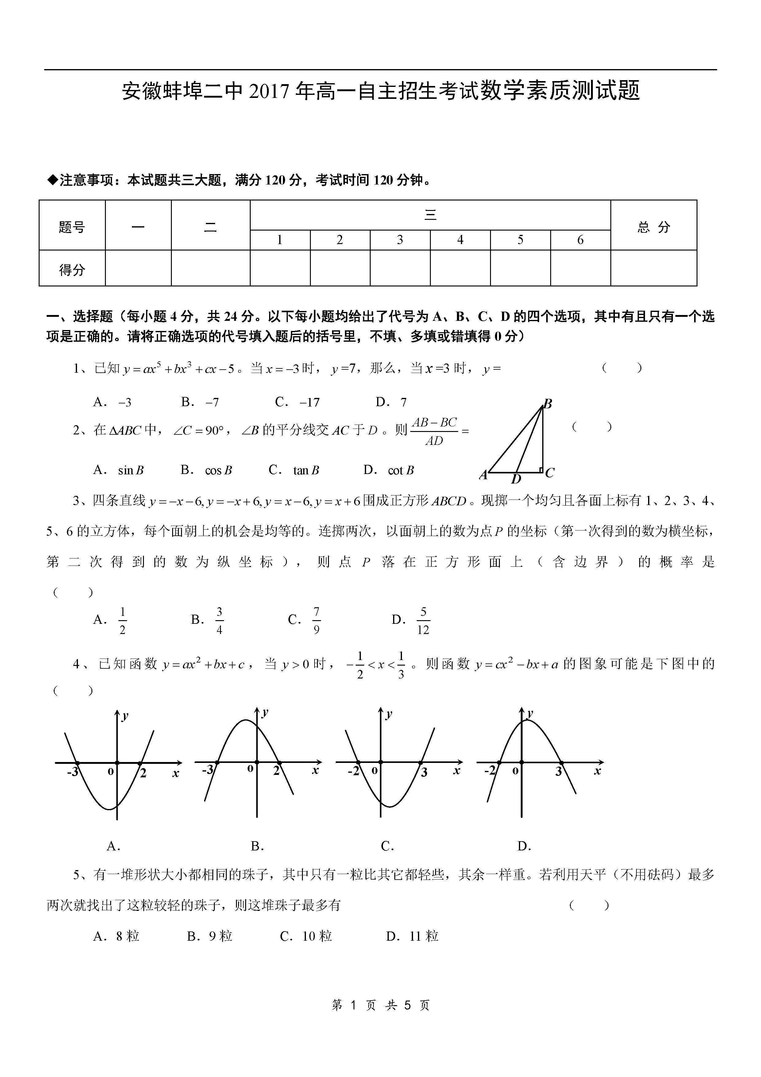 20178安徽蚌埠二中自主招生數學試題及答案(圖片版含答案)