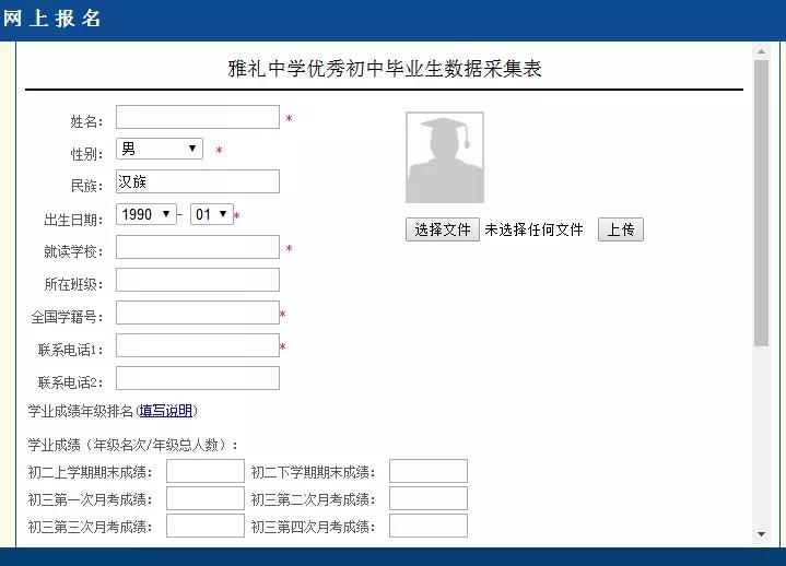 2019长沙四大初中理实班开始报名啦,附报名小技巧!名校世界史图片