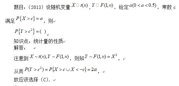 2019考研数学概率例题及知识点应用:统计量的性质