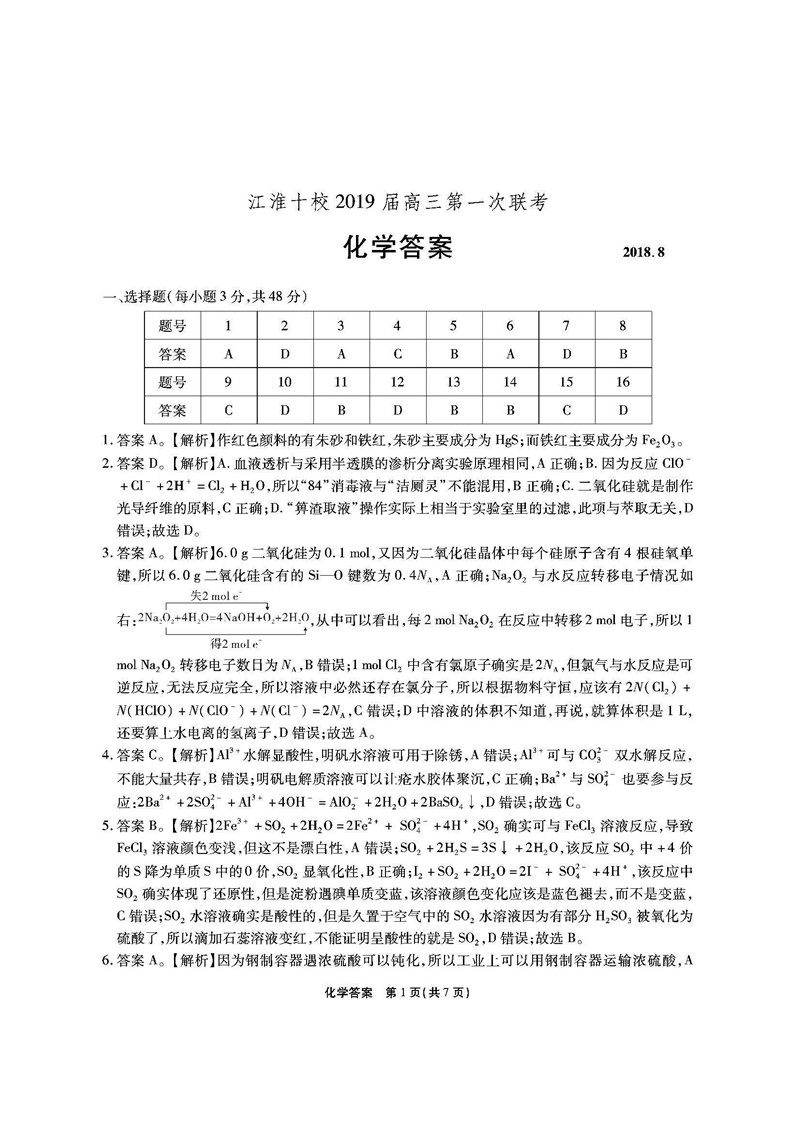 2019年安徽江淮十校化学第一次联考答案高三试卷狮带山石门手机高中可以么图片