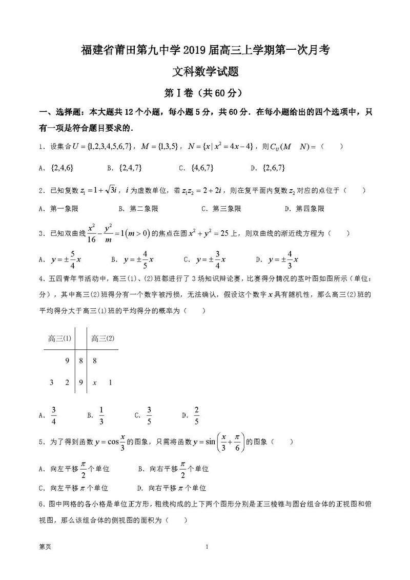2019福建莆田第九中学高三上学期第一次月考数学文试题