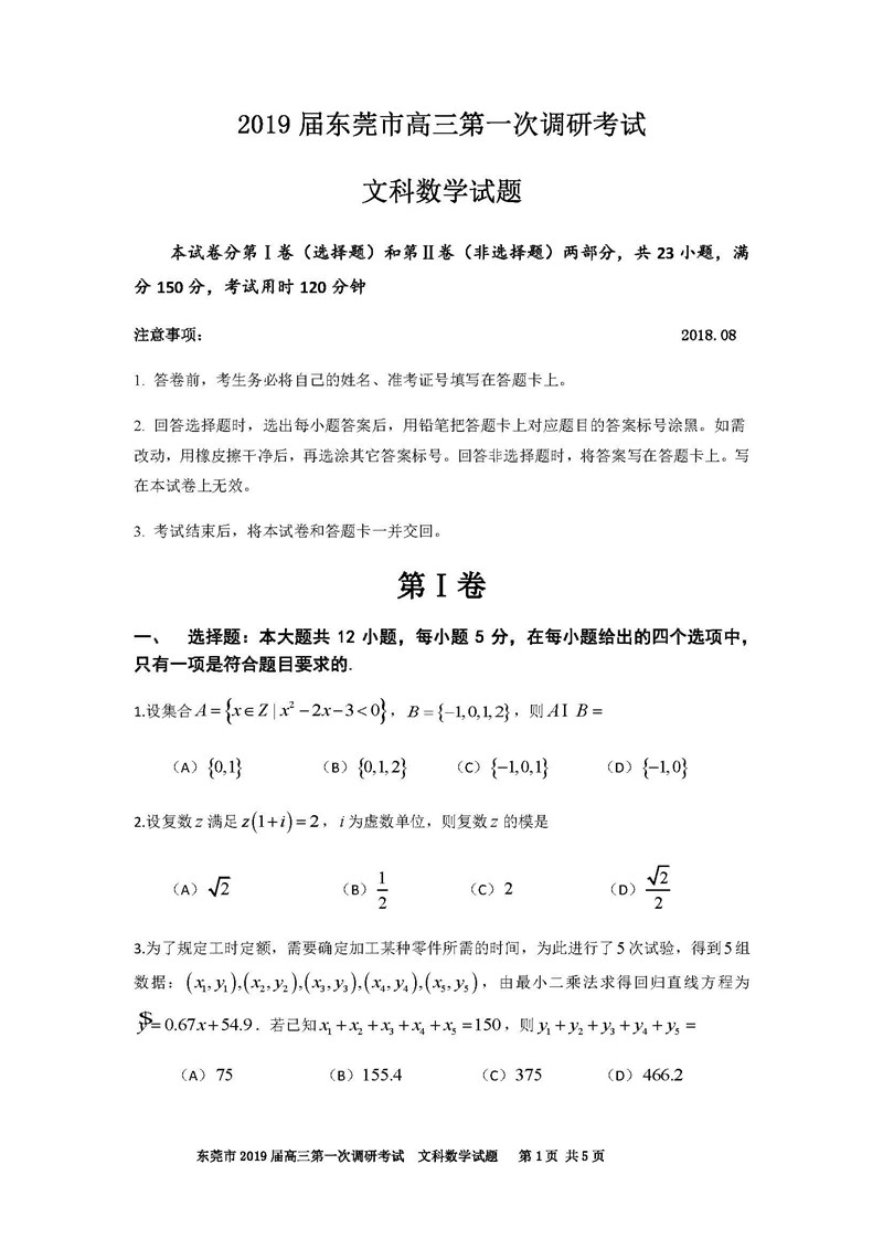 2019年广东东莞高三第一次调研考试数学文试卷