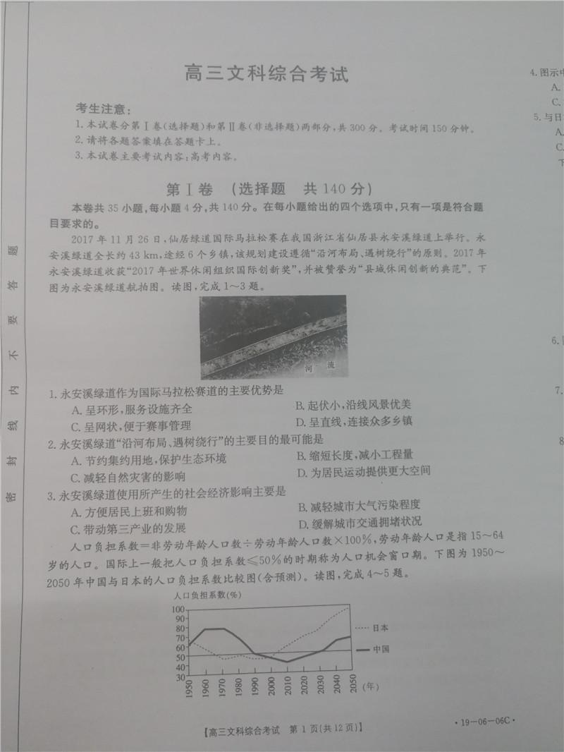 2019年广东高三百校联考文科综合试题