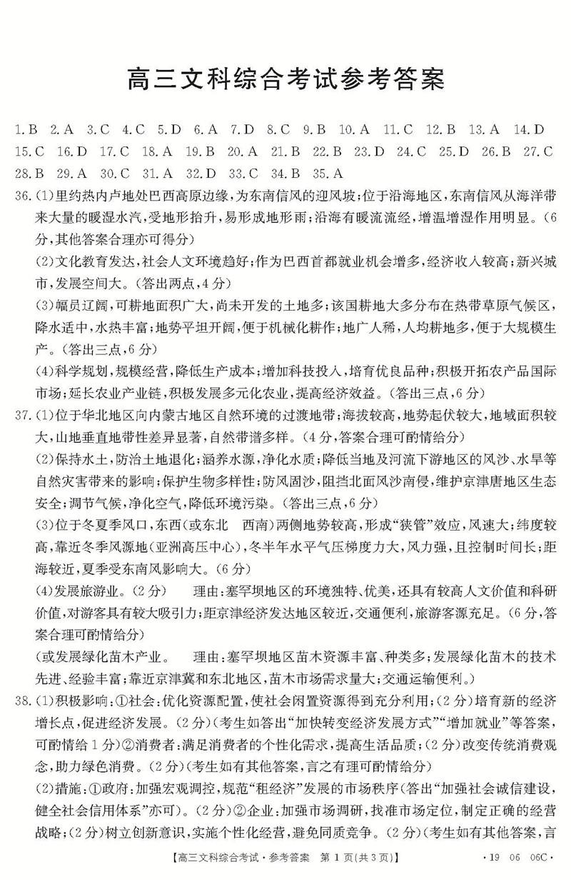 2019年广东高三百校联考文科综合试题答案