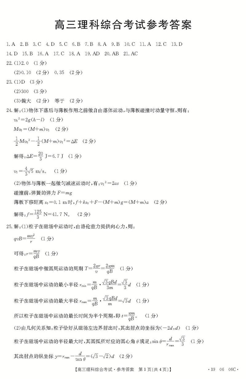 2019年广东高三百校联考理科综合试题答案