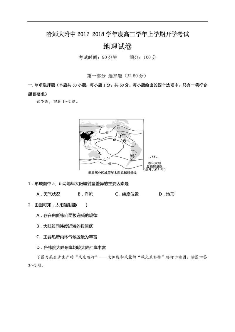 2019黑龙江哈尔滨师范大学附属中学高三开学考地理试题