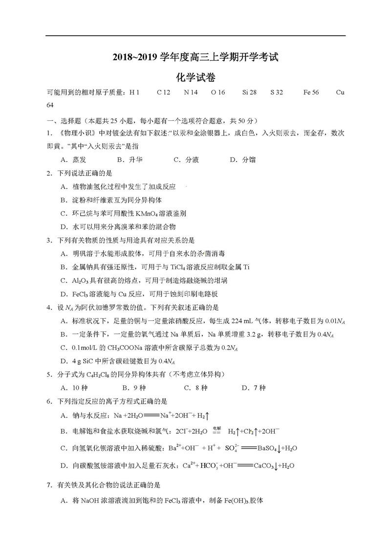 2019黑龙江哈尔滨师范大学附属中学高三开学考化学试题