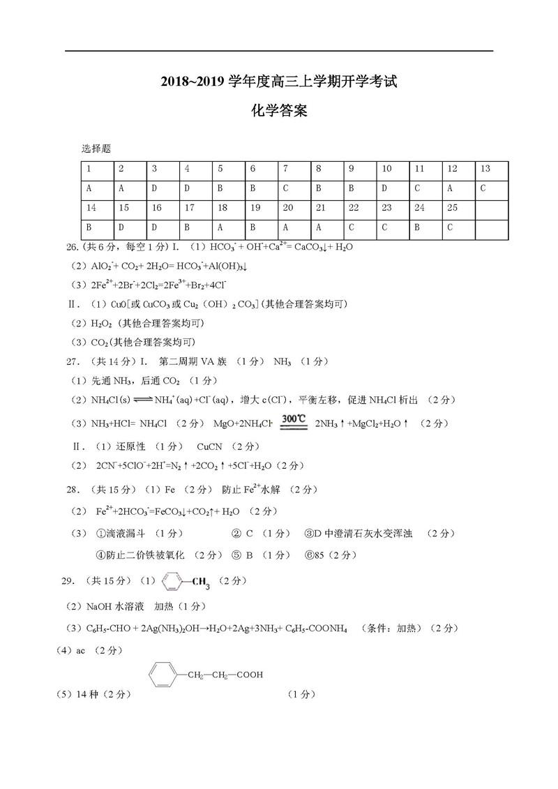 2019黑龙江哈尔滨师范大学附属中学高三开学考化学试题答案