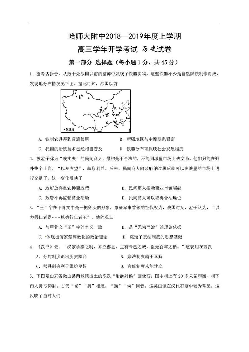 2019黑龙江哈尔滨师范大学附属中学高三开学考历史试题