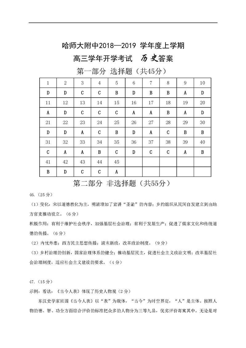 2019黑龙江哈尔滨师范大学附属中学高三开学考历史试题答案