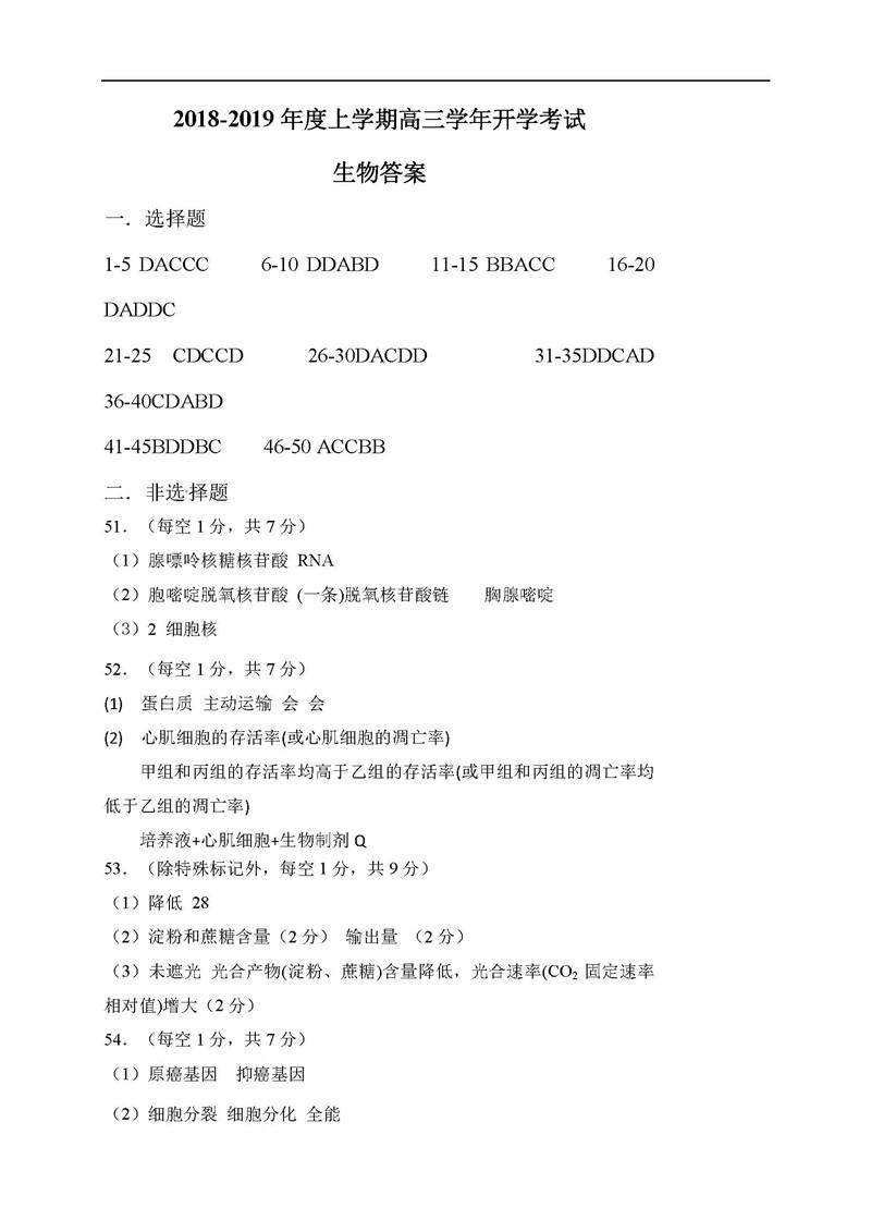 2019黑龙江哈尔滨师范大学附属中学高三开学考生物试题答案