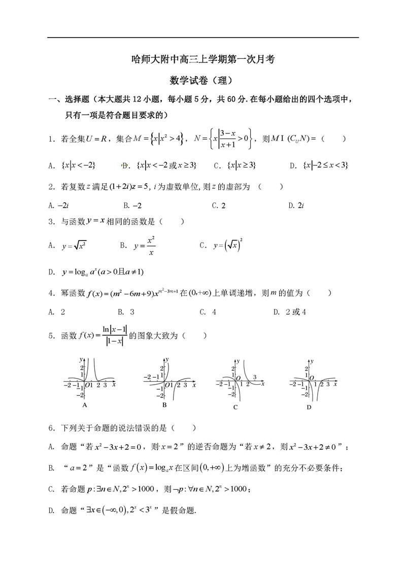 2019黑龙江哈尔滨师范大学附属中学高三开学考数学理试题
