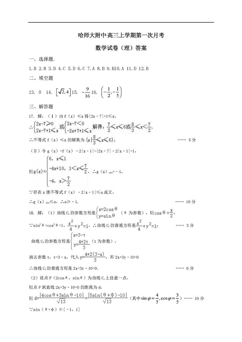 2019黑龙江哈尔滨师范大学附属中学高三开学考数学理试题答案