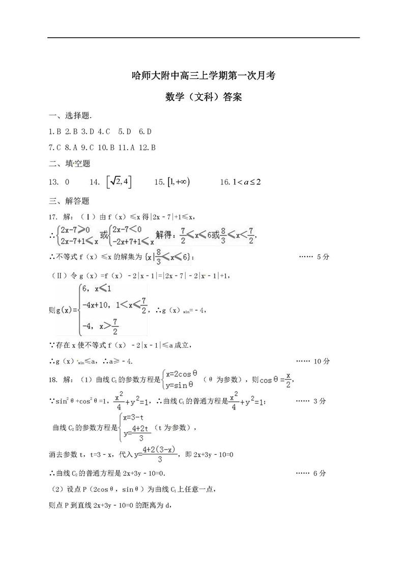 2019黑龙江哈尔滨师范大学附属中学高三开学考数学文试题答案