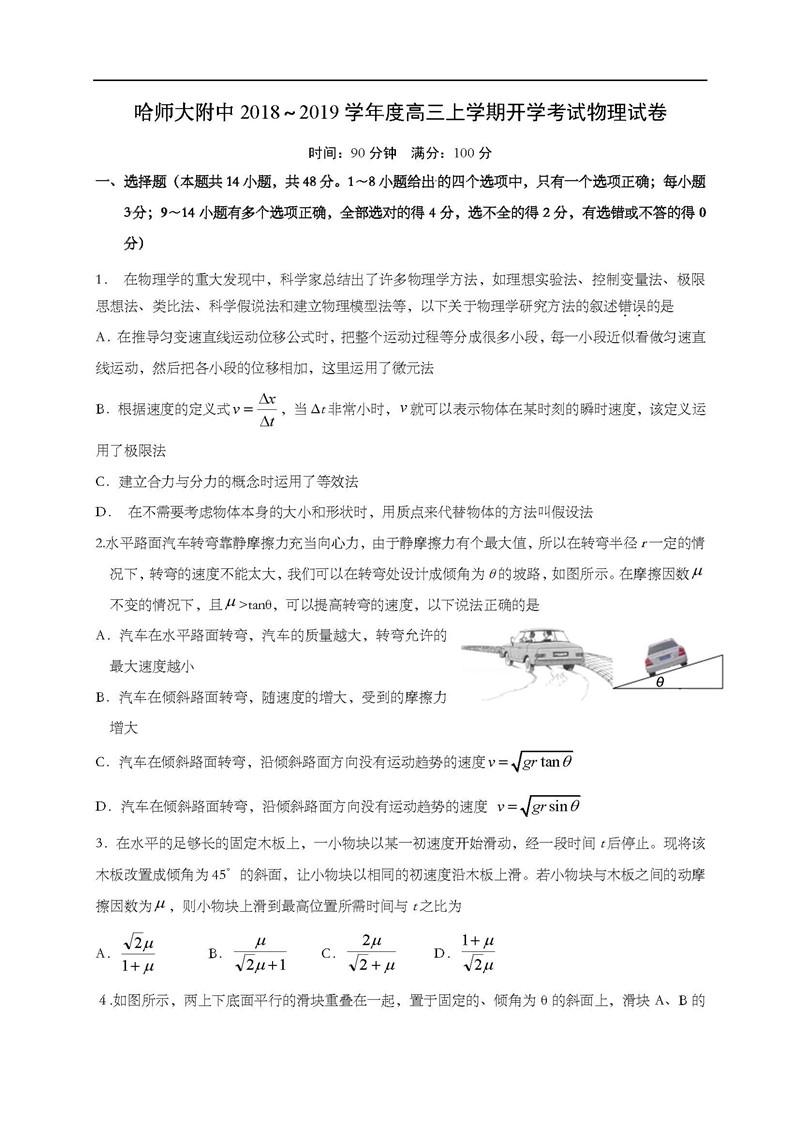 2019黑龙江哈尔滨师范大学附属中学高三开学考物理试题