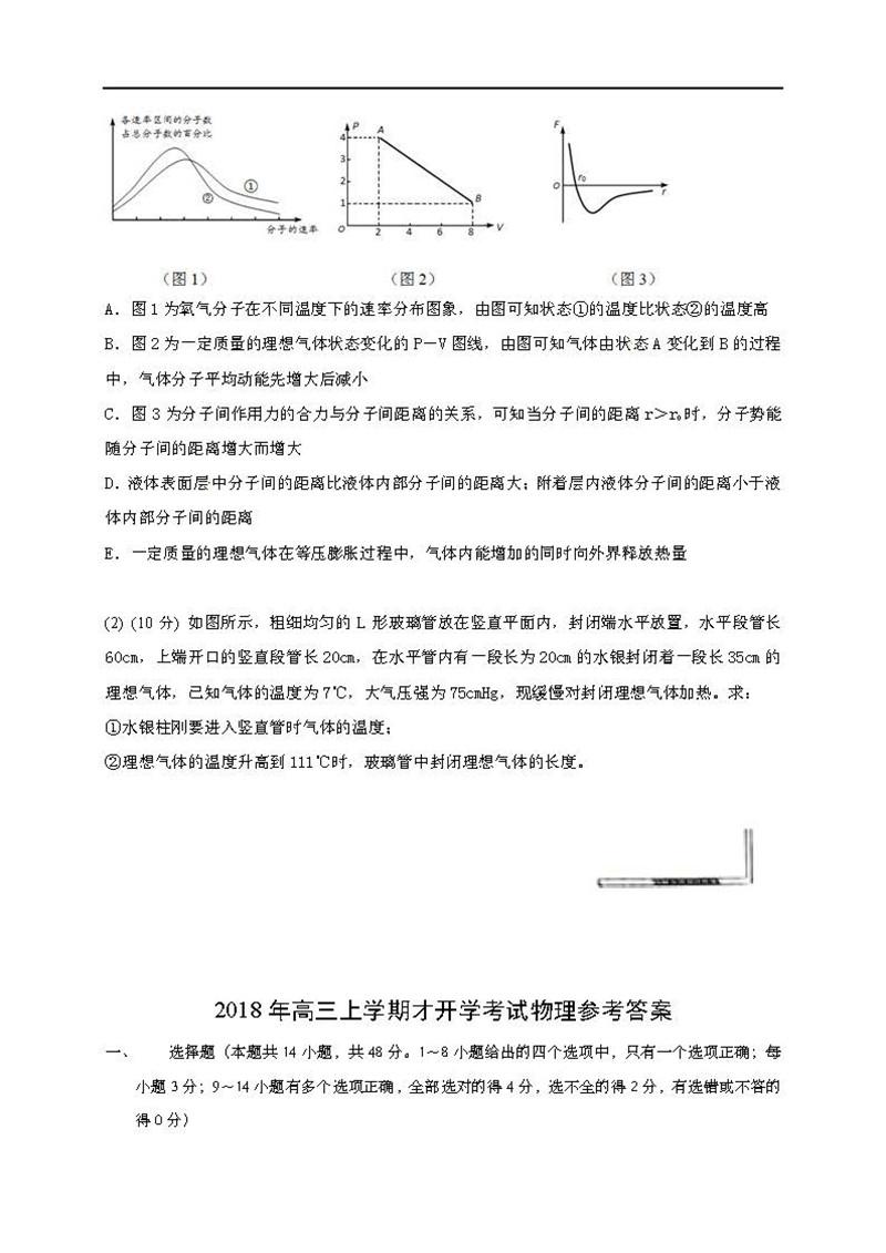2019黑龙江哈尔滨师范大学附属中学高三开学考物理试题答案