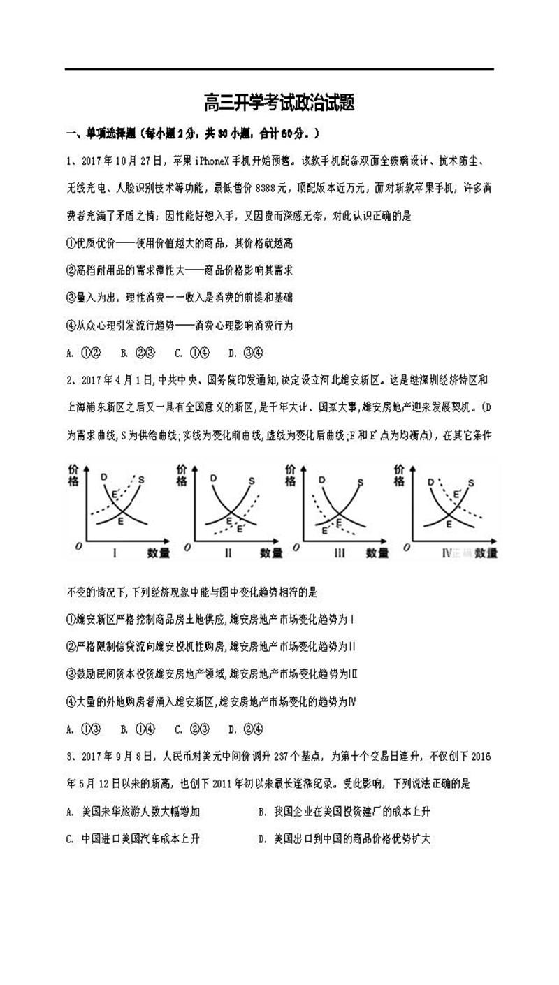 2019黑龙江哈尔滨师范大学附属中学高三开学考政治试题