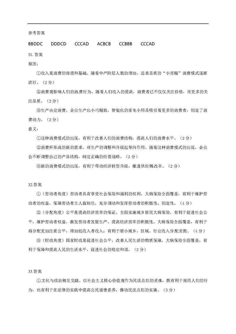 2019黑龙江哈尔滨师范大学附属中学高三开学考政治试题答案