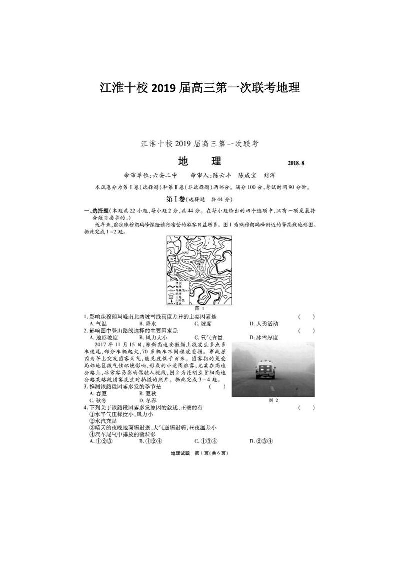 2019年安徽江淮十校高三第一次联考地理试卷
