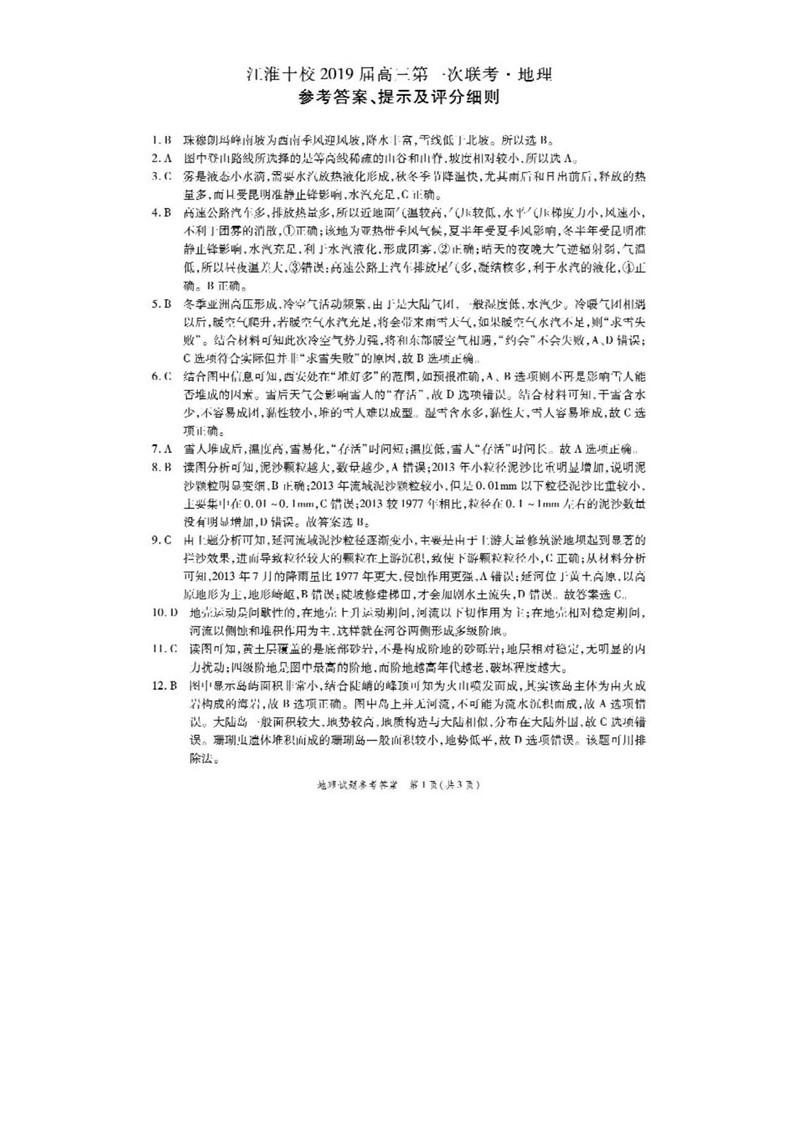 2019年安徽江淮十校高三第一次联考地理试卷答案